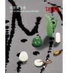 玲珑美玉——当代玉石雕刻名家精品无底价专场